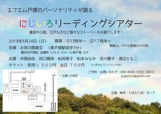 にじいろリーディングシアター.jpg