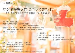 サンタが虎ノ門にやってきた!.jpg