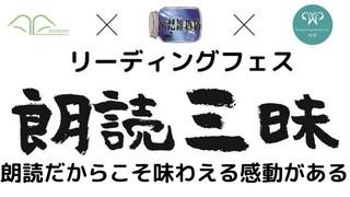 朗読三昧オンライン会告知データサムネイル p1.jpg